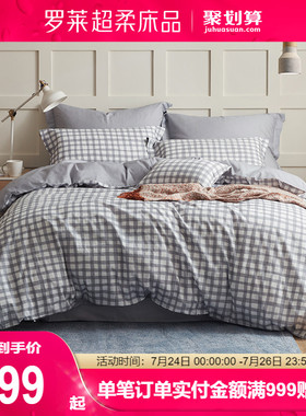 罗莱家纺全棉宿舍四件套纯棉床上用品学生床单被套被罩双人床套件