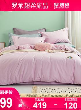 罗莱家纺床上用品全棉纯棉学生宿舍北欧床单被套双人床四件套夏季