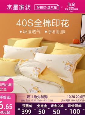 水星家纺全棉四件套ins风卡通套件纯棉被套床单学生宿舍床上用品4