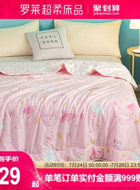 罗莱儿童家纺婴幼儿A类全棉纯棉可水洗夏季卡通宿舍单 双人床被子