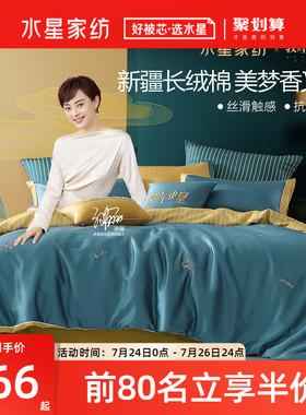 水星家纺60S新疆棉长绒棉全棉绣花四件套床品敦敦佳尔床上用品