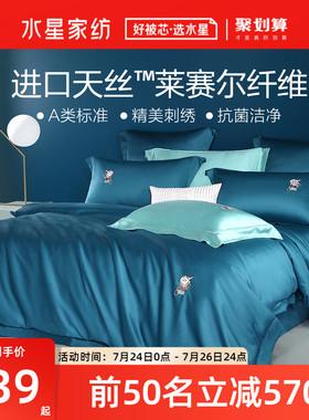 水星家纺60S天丝抗菌刺绣四件套夏季亲肤双面裸睡被套床单套件