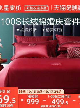 水星家纺100支长绒棉全棉绣花婚庆四件套大红色结婚纯棉床上用品