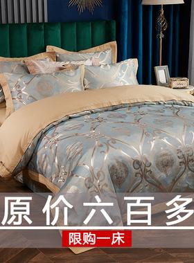奢华富安娜家纺四件套正品欧式贡缎提花纯全棉4被套1.8米床单1.5m