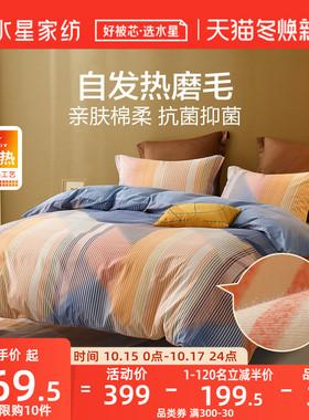 水星家纺四件套全棉纯棉100加厚床品床单被套床上用品磨毛春秋4件