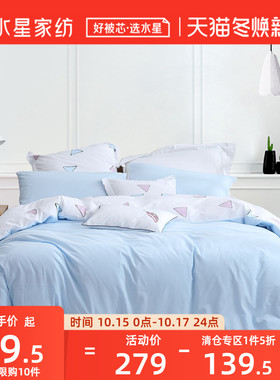 水星家纺全棉四件套床上用品纯棉床单被套1.8m1.5米【断码清仓】