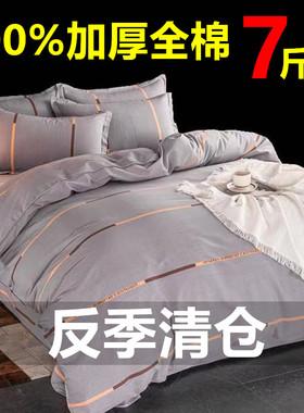 全棉100%加厚磨毛四件套纯棉家纺床单被套清仓2m床上用品秋冬简约