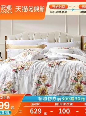 富安娜家纺纯棉全棉磨毛四件套新疆棉被套床单素雅风床上用品