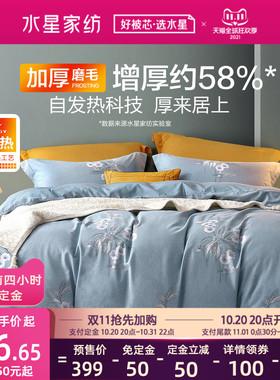 水星家纺磨毛纯棉四件套全棉床上用品简约被套床单床品三件套春秋