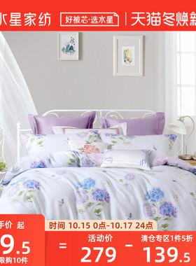 水星家纺全棉三/四件套床单人被套学生宿舍床上用品【断码清仓】