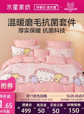 水星家纺全棉磨毛四件套学生卡通粉色KT床单被套加厚保暖床上用品