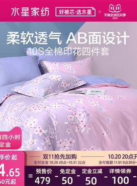 水星家纺全棉四件套小碎花粉色床单被套纯棉紫色床上用品春秋床品