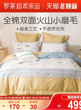 罗莱家纺儿童全棉磨毛加厚床单被套学生宿舍三/四件套妙趣基地