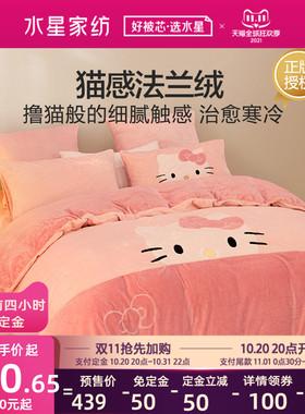 水星家纺牛奶绒四件套冬季加厚保暖法兰绒珊瑚绒被套床单床上用品