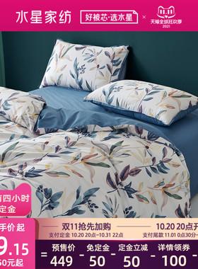 水星家纺全棉四件套纯棉单人双人学生宿舍树叶风床单被套床上用品