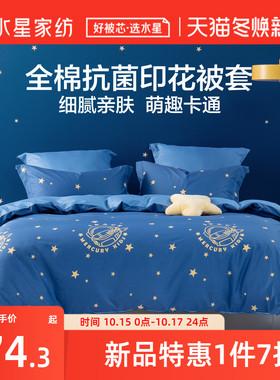 水星家纺儿童星夜之旅印花全棉抗菌印花单双人单件被套床上用品