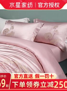 水星家纺四件套欧式大提花轻奢双人床被套被单床上用品旗舰店官网