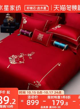 水星家纺60支长绒棉婚庆四件套喜庆大红结婚床品套件21秋冬新品