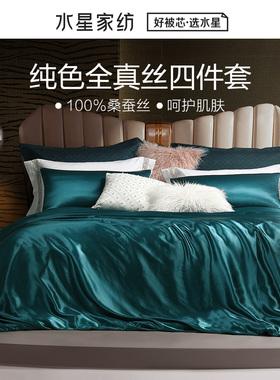 水星家纺纯色全真丝套件轻奢100%桑蚕丝套件高端1.8m床丝韵时光
