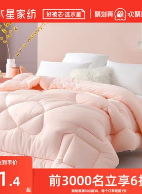 水星家纺被子冬被棉被加厚被单双人冬被保暖学生宿舍被芯四季通用