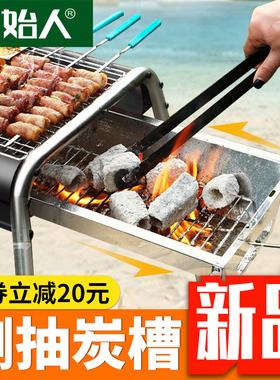原始人烧烤炉烧烤架家用户外烧烤用品烤肉工具木炭烤肉炉子架子