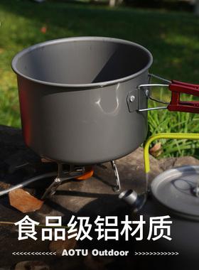 户外露营野炊装备用品锅具 便携大号套锅野营锅 野外野餐炊具单锅
