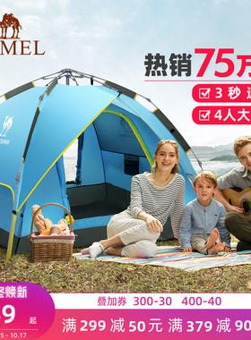 【热销爆款】骆驼帐篷户外便携式折叠全自动加厚防雨露营装备用品