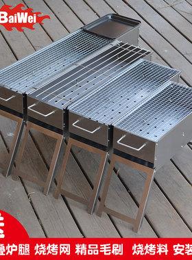 烧烤架户外烧烤炉家用木炭小型烧烤炉子野外烧烤用品碳烤炉烤肉炉