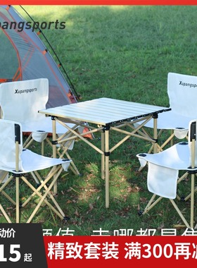 户外桌椅套装折叠野餐桌便携式烧烤用品露营桌子铝合金车载蛋卷桌