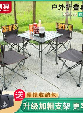 户外折叠桌椅便携式车载自驾游野外露营烧烤装备用品野餐桌子套装
