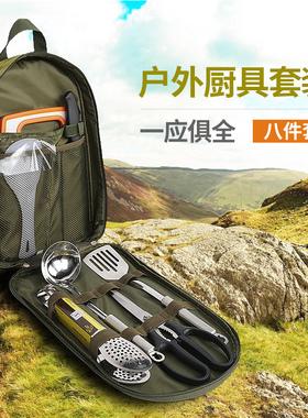 户外刀具套装不锈钢便携餐具露营装备用品全套野营野炊野餐自驾游