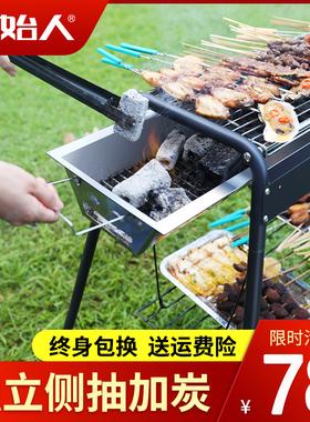 烧烤炉家用烧烤架户外无烟烤肉炉烧烤用品工具碳烤炉子木炭架子