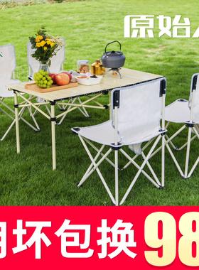 户外折叠桌椅便携式野餐桌蛋卷桌野营露营装备用品大全铝合金桌子