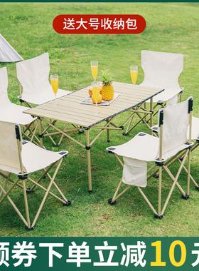户外折叠桌椅便携式桌子铝合金蛋卷桌野餐露营烧烤装备用品套装MH
