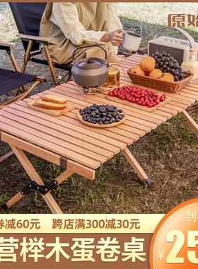 户外桌子折叠桌椅实木蛋卷桌露营野营野餐用品装备便携车载自驾游