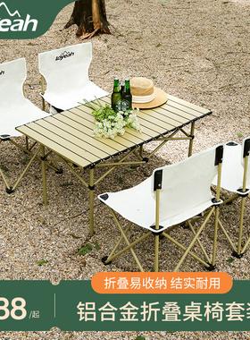 loyeah户外折叠桌椅便携式车载自驾游野外露营用品野餐套装蛋卷桌