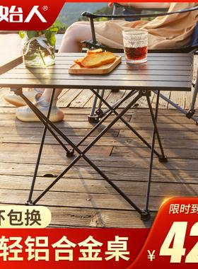 户外折叠桌椅铝合金户外折叠便携式露营用品野餐折叠桌的蛋卷桌子