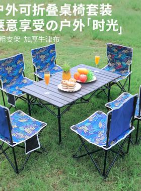 户外折叠桌椅便携式铝合金露营桌户外野餐烧烤用品蛋卷桌子套装LL