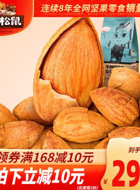 【三只松鼠_手剥巴旦木185gx2】网红休闲吃货零食健康坚果干果仁