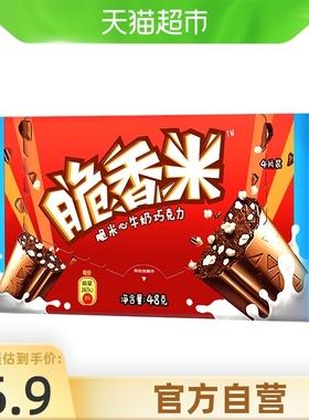 德芙脆香米脆米心牛奶夹心巧克力48g盒装儿童健康零食小吃货糖果