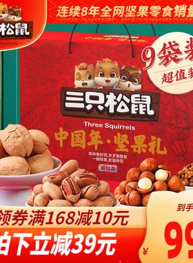【三只松鼠_坚果大礼包1748g/9袋】网红健康零食混合干果休闲食品
