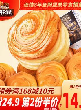 【三只松鼠_手撕面包1kg】休闲网红零食早餐营养面包宿舍健康食品