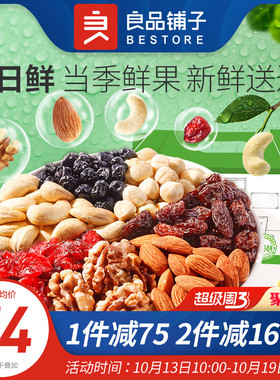 良品铺子每日坚果礼盒30包小包装孕妇健康混合干果零食大礼包新鲜
