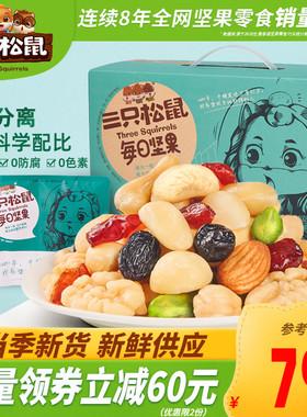 【三只松鼠_每日坚果750g/30包】孕妇健康零食大礼包混合干果礼盒