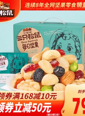 【三只松鼠_每日坚果750g/30包】网红爆款健康零食大礼包干果礼盒