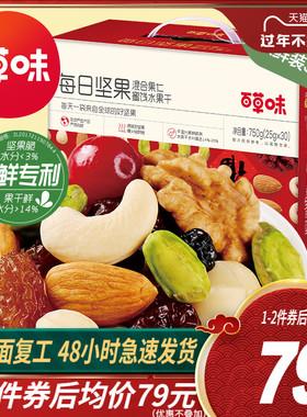 百草味每日坚果礼盒750g/30包网红休闲零食健康混合干果整箱