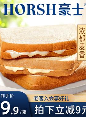 豪士早餐吐司面包夹心健康小零食小吃休闲食品夜宵网红爆款整箱
