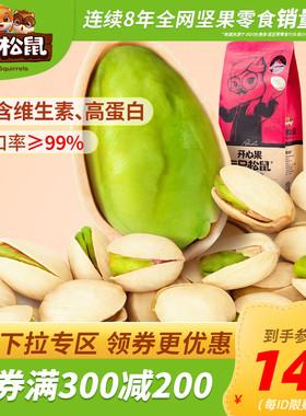 【满300减200】三只松鼠_开心果100g_原味休闲健康小吃孕妇零食