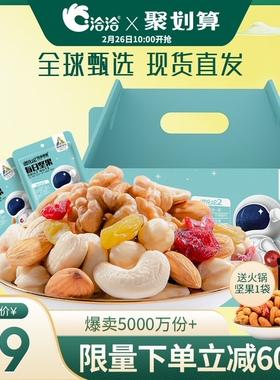 洽洽每日坚果网红礼盒750g混合装30袋小包装恰恰孕妇健康零食坚果