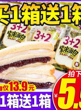 千丝紫米面包整箱奶酪吐司全麦健康早餐蛋糕点心速食懒人小零食品
